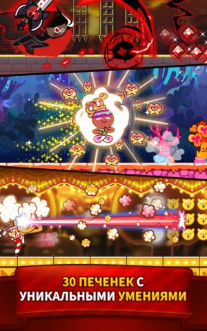 Cookie Run для Android