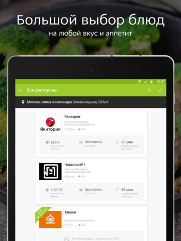 Delivery Club для Android