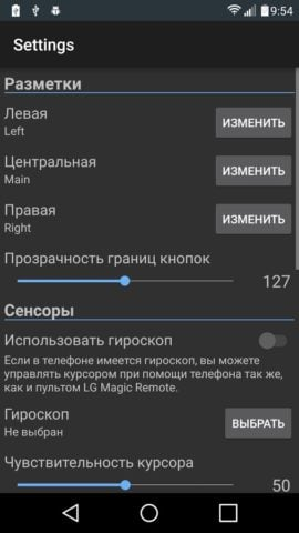 LG webOS Magic Remote для Android