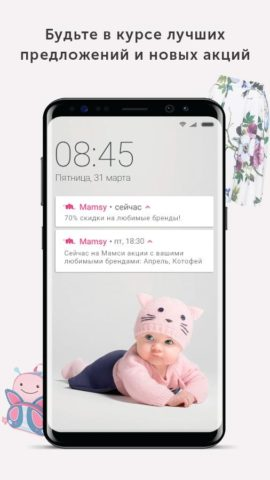 Mamsy для Android