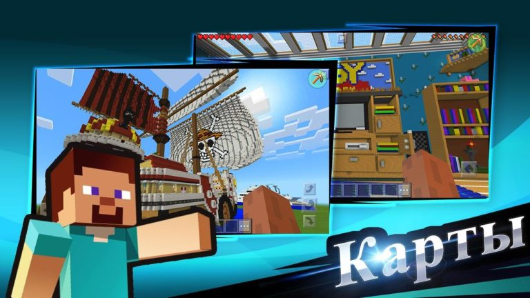 Master for Minecraft for Android