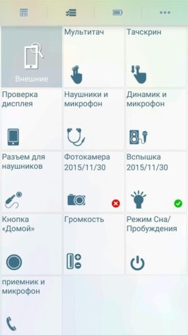 Phone Doctor Plus для Android
