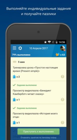 Puzzle English для Android