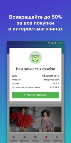 Smarty.Sale для Android