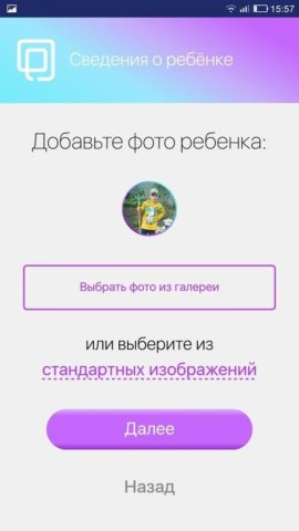 Step By Step для Android