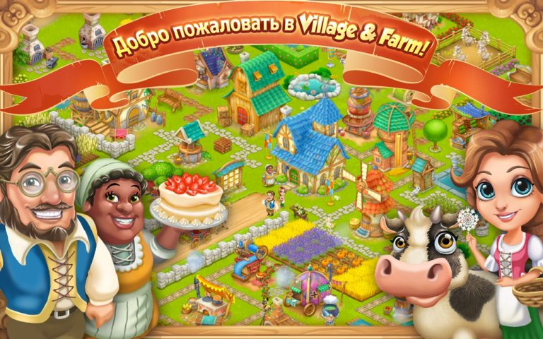Village and Farm для Android