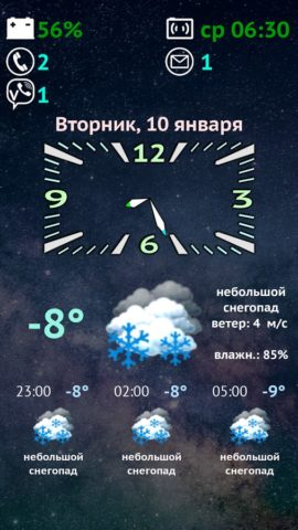 Weather Night Dock для Android