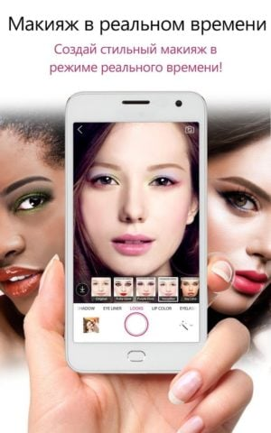 YouCam Makeup для Android
