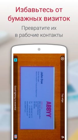 Business Card Reader для Android