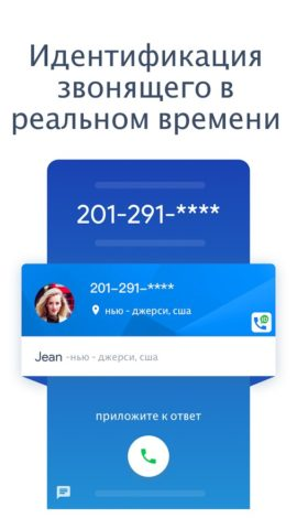 Caller ID для Android