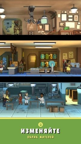 Fallout Shelter для iOS