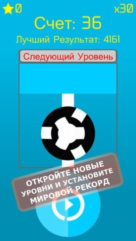 Follow the Line для iOS