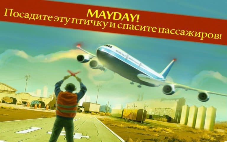 MAYDAY для Android