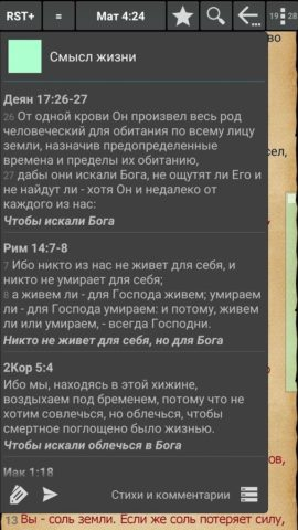 MyBible для Android