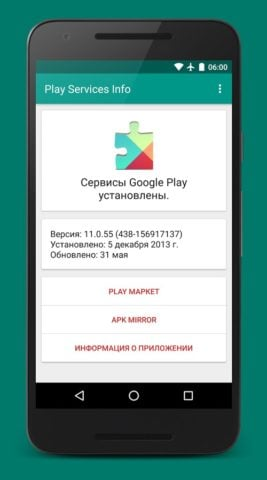 Play Services Info для Android