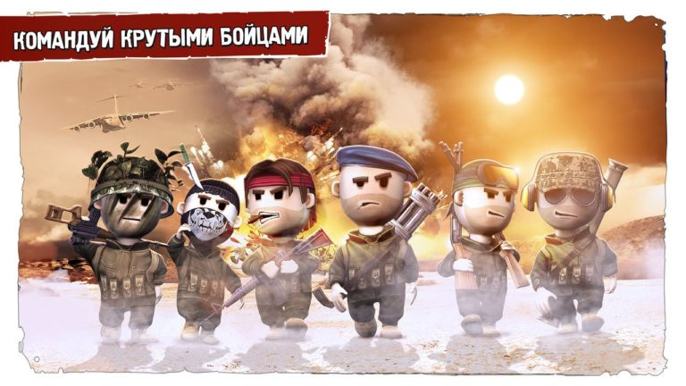 Pocket Troops для iOS