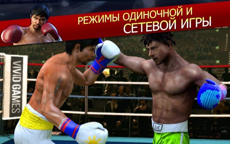 Real Boxing Manny Pacquiao для Android