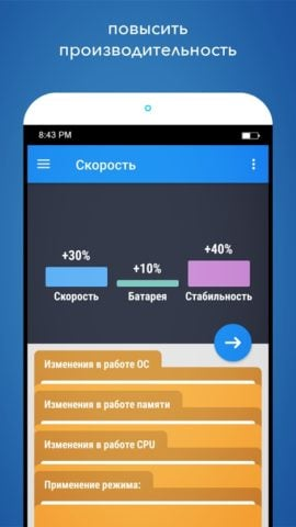 Root Booster для Android