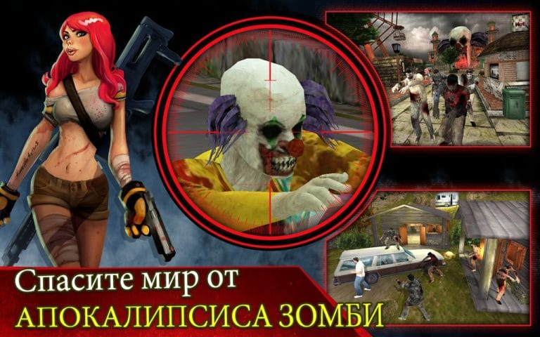 Zombie Hunter для Android