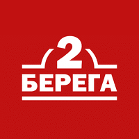2 Берега для iOS (iPhone, iPad)
