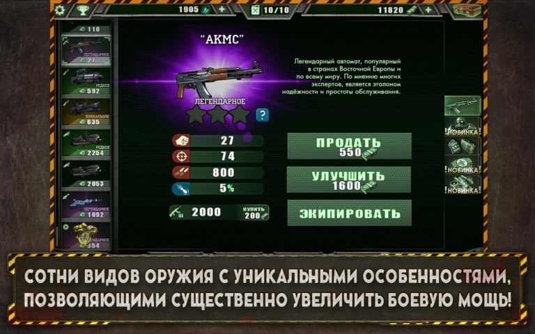 Alien Shooter для Android