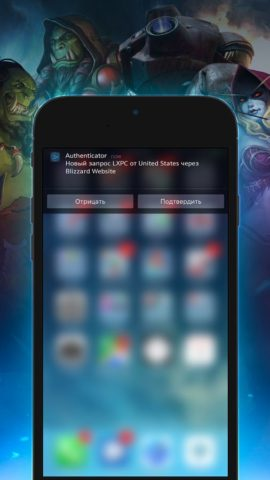 Blizzard Authenticator для iOS