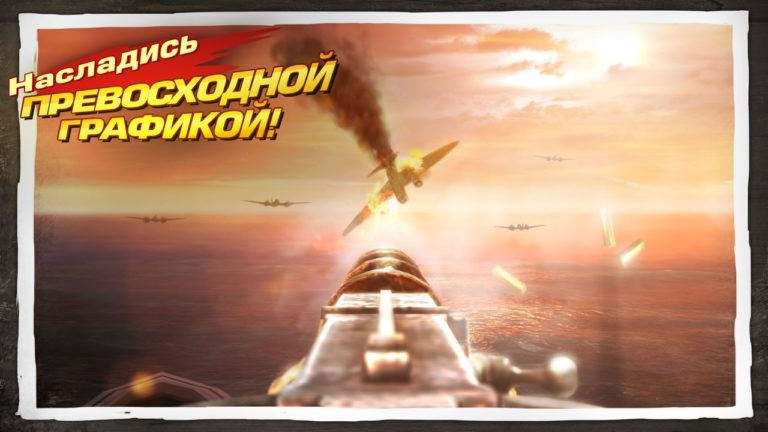 Brothers in Arms 3 для iOS