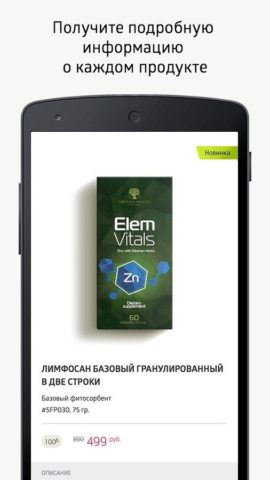 Buy Siberian для Android