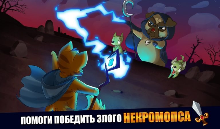 Castle Cats для Android