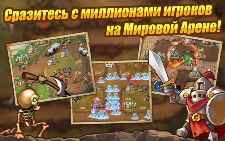 Castle Defense для Android