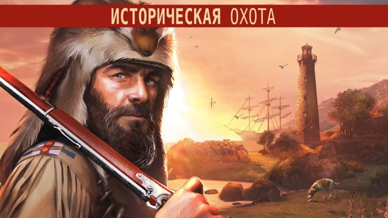 Deer Hunter для iOS