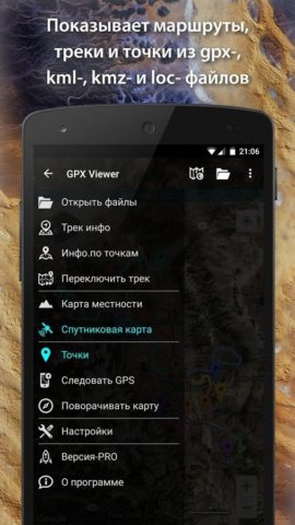 GPX Viewer для Android