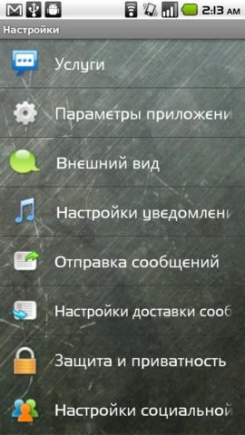 Handcent SMS для Android
