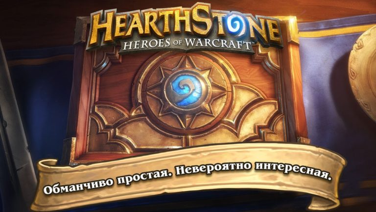 Hearthstone для iPhone