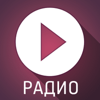 Радио Онлайн для iOS (iPhone, iPad)