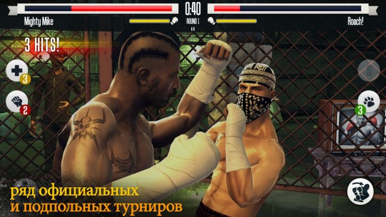 Real Boxing для iOS