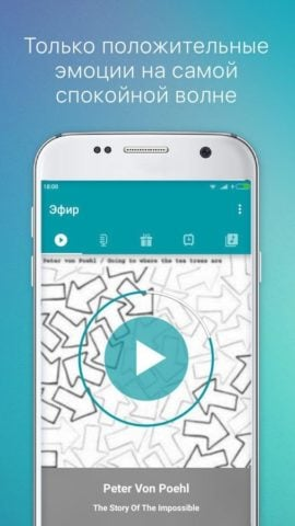 Relax FM для Android