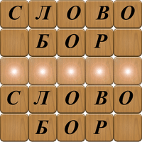 Словобор для Android