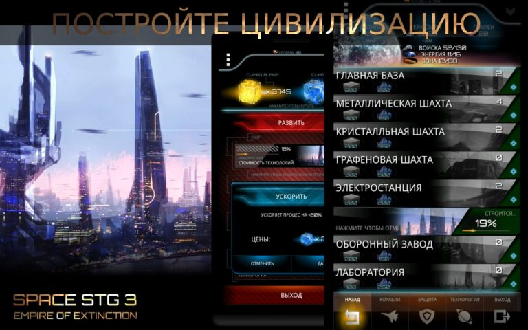 Space STG 3 для Android