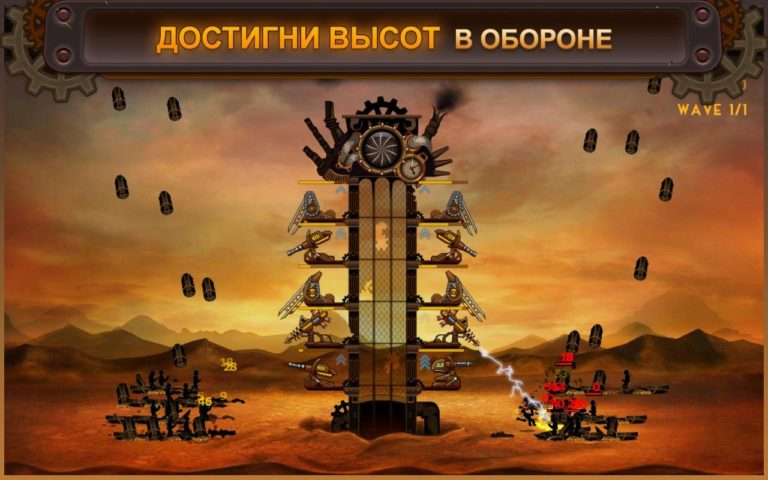 Steampunk Tower для Android