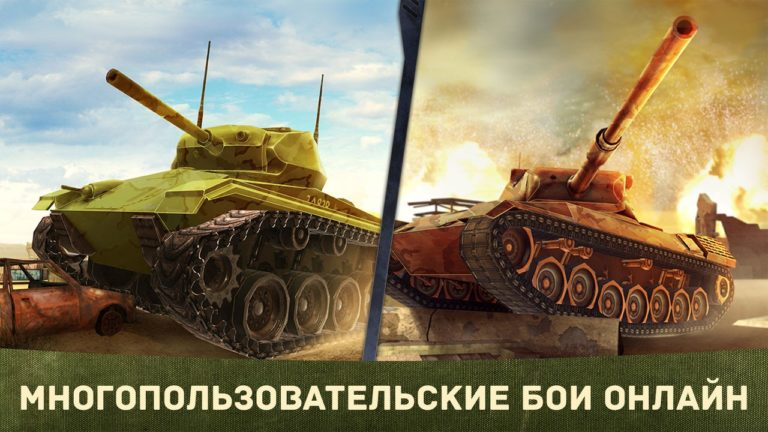 War Machines для iOS