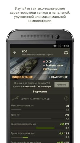 World of Tanks Assistant для Android
