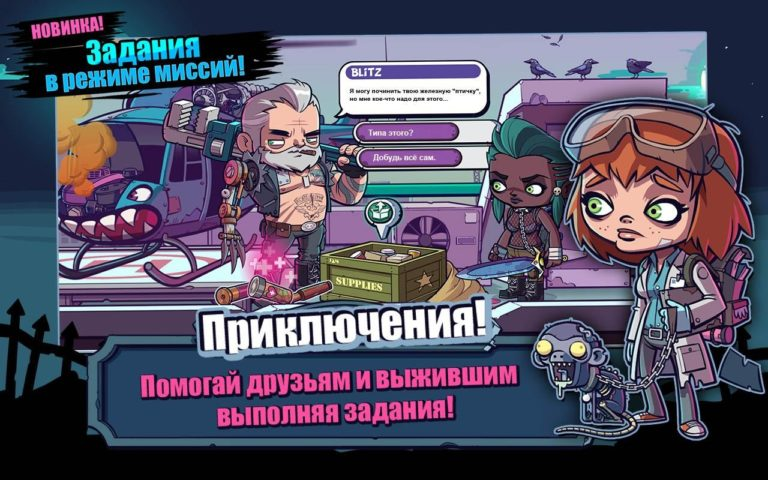 Zombies Ate My Friends для Android