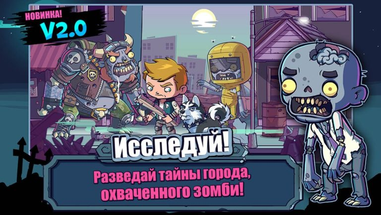 Zombies Ate My Friends для iPhone