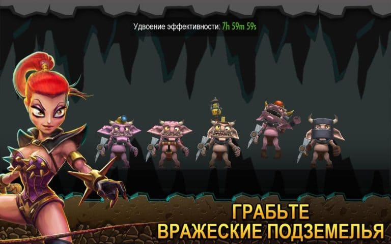 Dungeon Keeper для Android