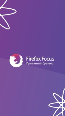 Firefox Focus для Android