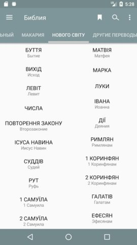 NW Assistant для Android