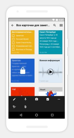 Notebook для Android