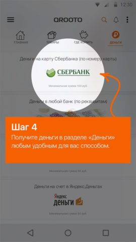 QROOTO для Android