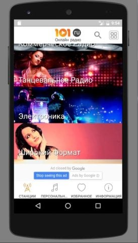 Радио 101 для Android